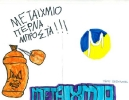 Tasos_1